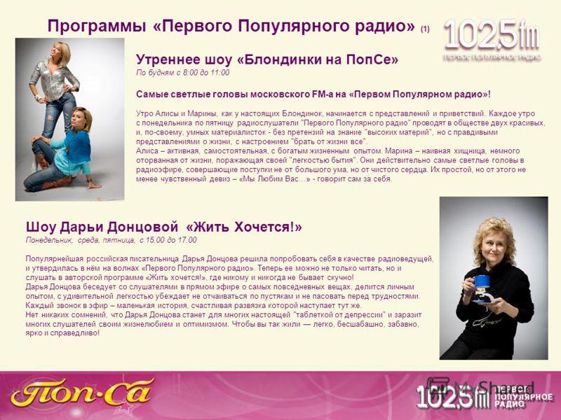 Программы «Первого Популярного радио» (1) Шоу Дарьи Донцовой «Жить Хочется!» Понедельник, среда, пятница, с 15.00 до 17.00 Популярнейшая российская писательница Дарья Донцова решила попробовать себя в качестве радиоведущей, и утвердилась в нём на вол