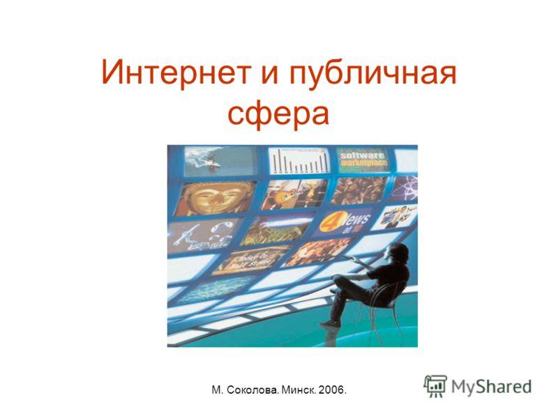 М. Соколова. Минск. 2006. Интернет и публичная сфера