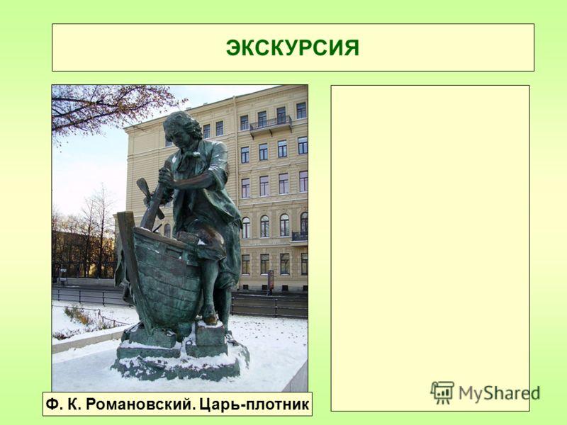 ЭКСКУРСИЯ Ф. К. Романовский. Царь-плотник