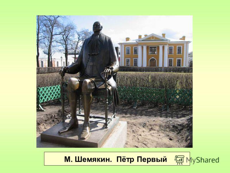 М. Шемякин. Пётр Первый