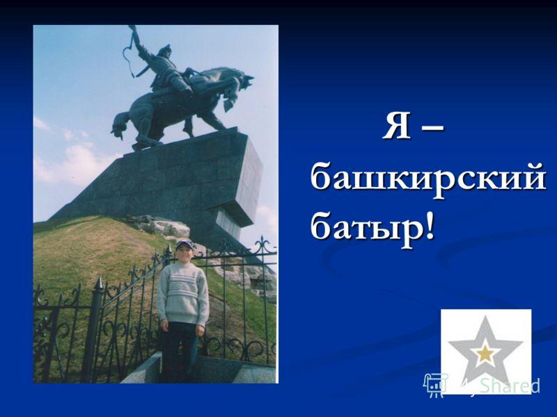 Я – башкирский батыр!