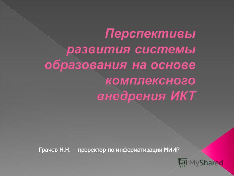 Грачев Н.Н. – проректор по информатизации МИИР