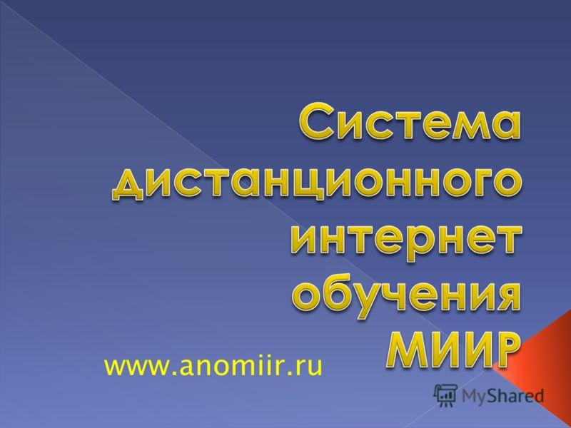 www.anomiir.ru