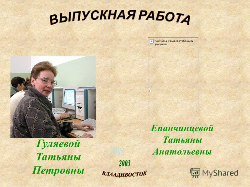 Епанчинцевой Татьяны Анатольевны Гуляевой Татьяны Петровны