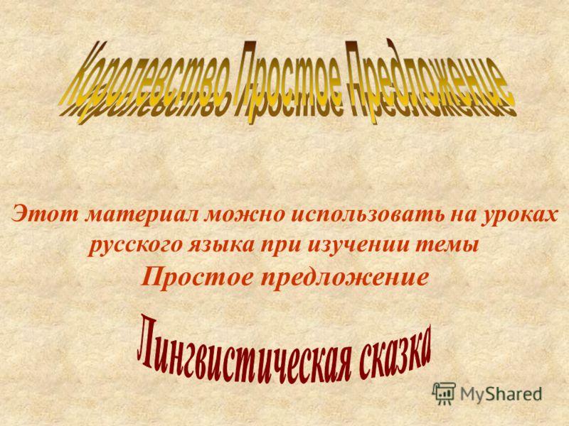 Этот материал можно использовать на уроках русского языка при изучении темы Простое предложение
