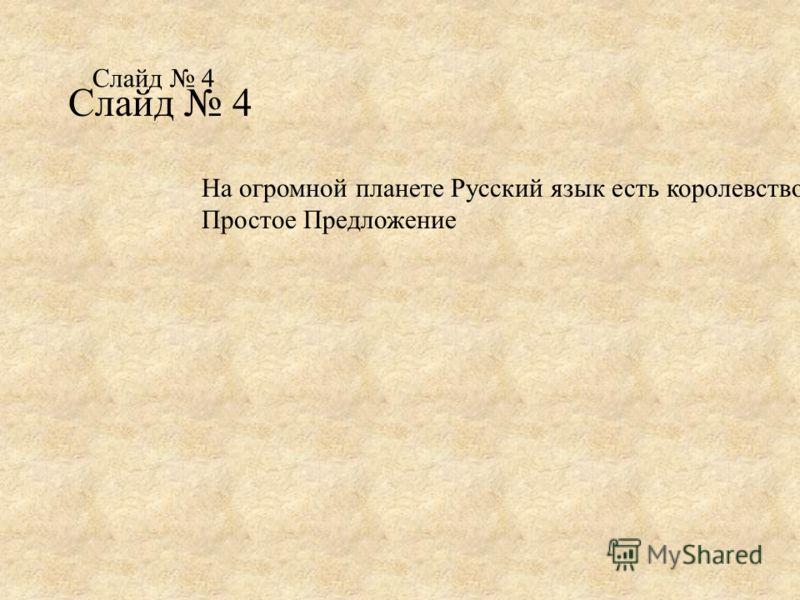 Слайд 4 На огромной планете Русский язык есть королевство Простое Предложение Слайд 4