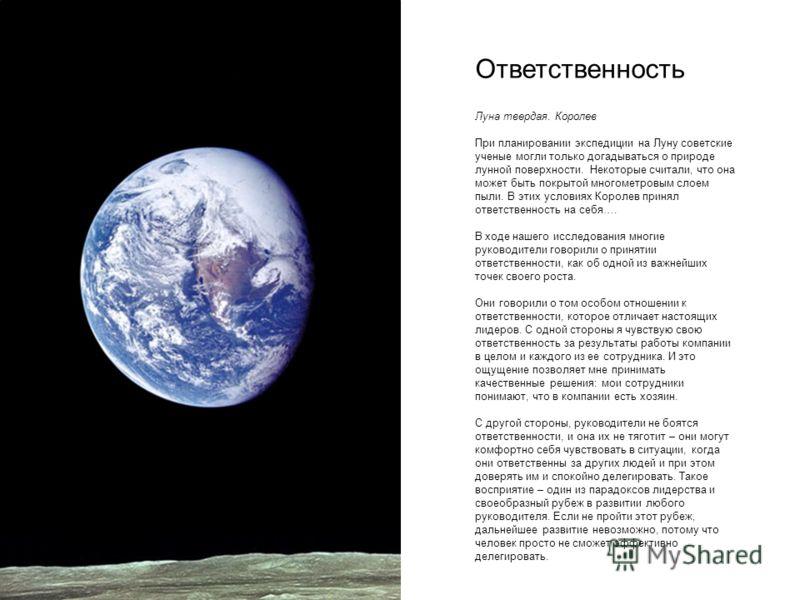 Луна твердая. Королев При планировании экспедиции на Луну советские ученые могли только догадываться о природе лунной поверхности. Некоторые считали, что она может быть покрытой многометровым слоем пыли. В этих условиях Королев принял ответственность