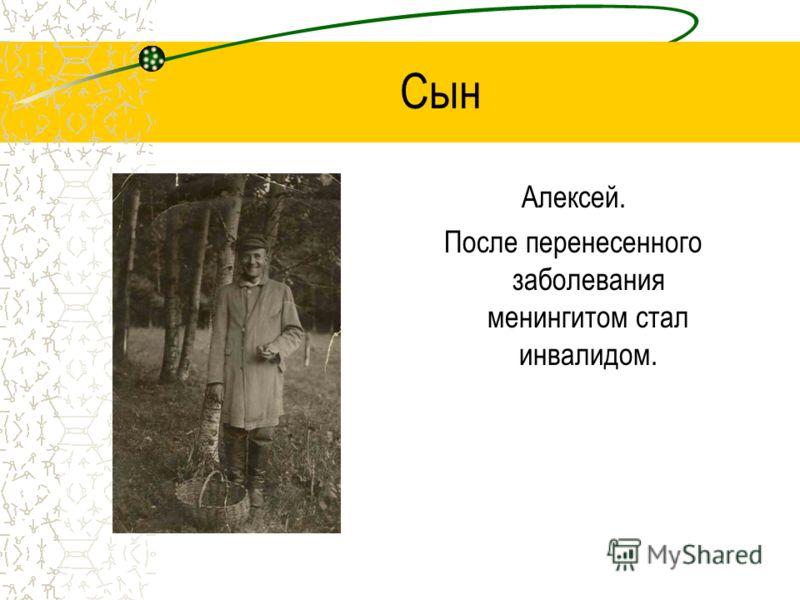 Сын Алексей. После перенесенного заболевания менингитом стал инвалидом.