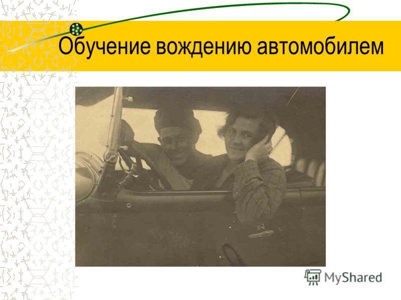 Обучение вождению автомобилем