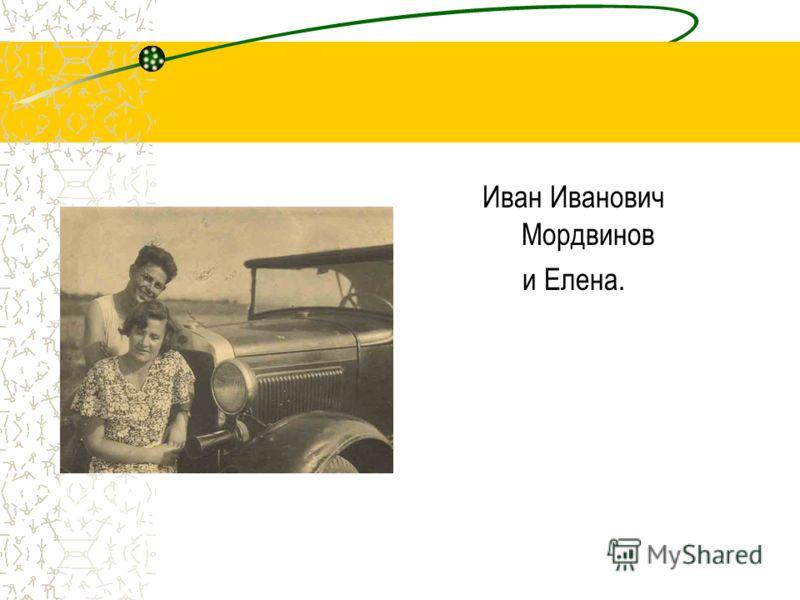 Иван Иванович Мордвинов и Елена.