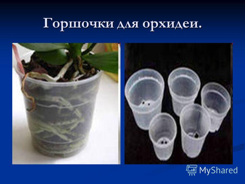 Горшочки для орхидеи.