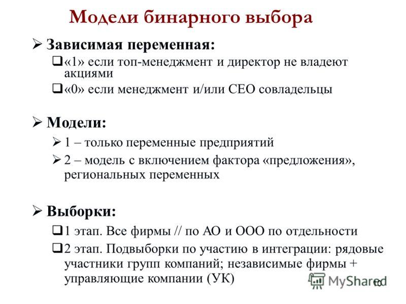 10 Модели бинарного выбора Зависимая переменная: «1» если топ-менеджмент и директор не владеют акциями «0» если менеджмент и/или СЕО совладельцы Модели: 1 – только переменные предприятий 2 – модель с включением фактора «предложения», региональных пер