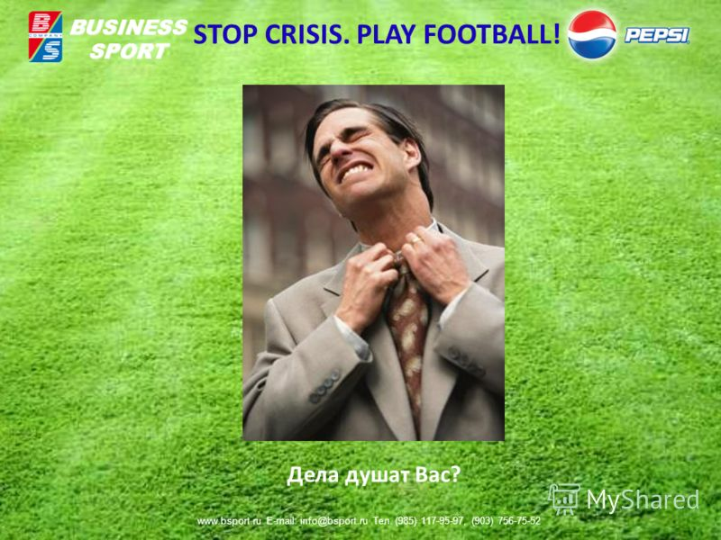 Дела душат Вас? BUSINESS SPORT STOP CRISIS. PLAY FOOTBALL!