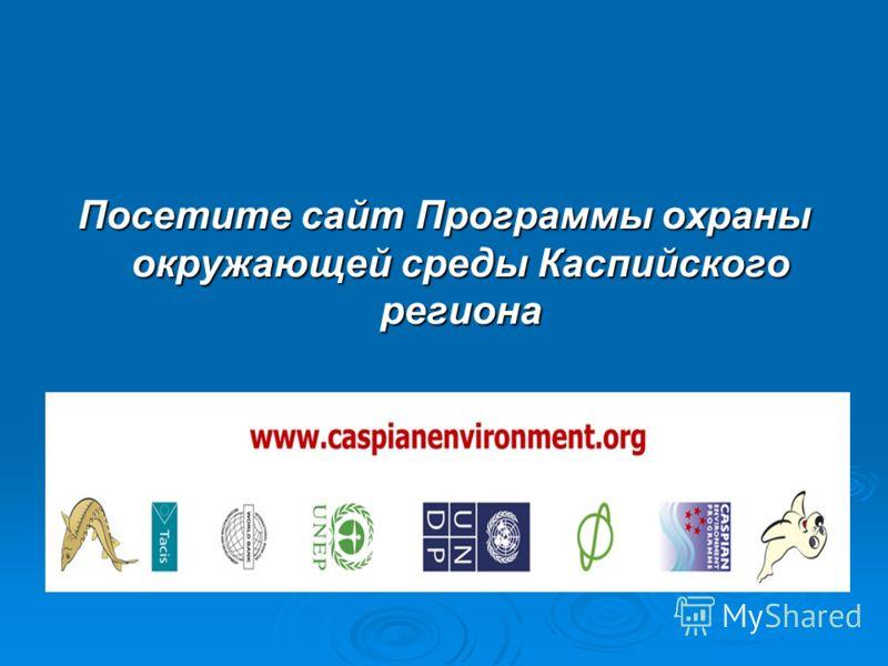Посетите сайт Программы охраны окружающей среды Каспийского региона