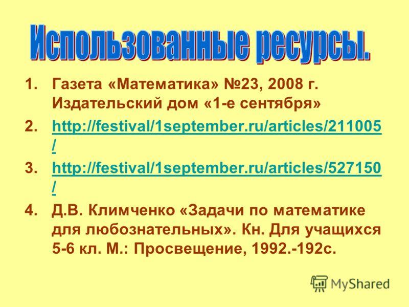 1.Газета «Математика» 23, 2008 г. Издательский дом «1-е сентября» 2.http://festival/1september.ru/articles/211005 /http://festival/1september.ru/articles/211005 / 3.http://festival/1september.ru/articles/527150 /http://festival/1september.ru/articles
