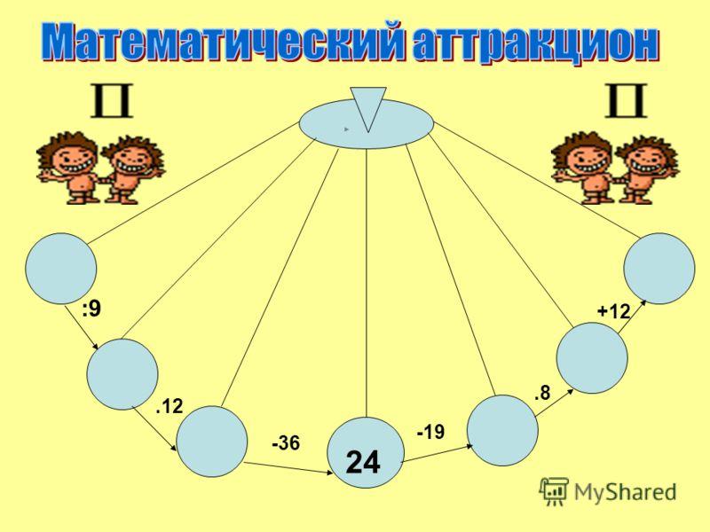24 :9.12 -36 -19.8 +12