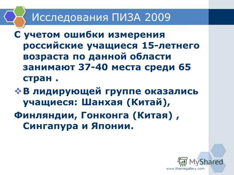 Исследования ПИЗА 2009 С учетом ошибки измерения российские учащиеся 15-летнего возраста по данной области занимают 37-40 места среди 65 стран. В лидирующей группе оказались учащиеся: Шанхая (Китай), Финляндии, Гонконга (Китая), Сингапура и Японии. w