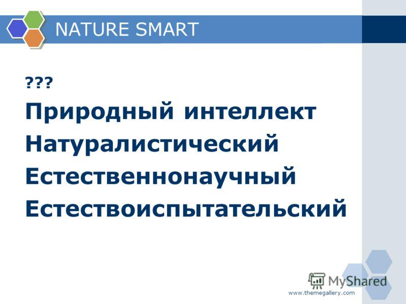 NATURE SMART ??? Природный интеллект Натуралистический Естественнонаучный Естествоиспытательский www.themegallery.com