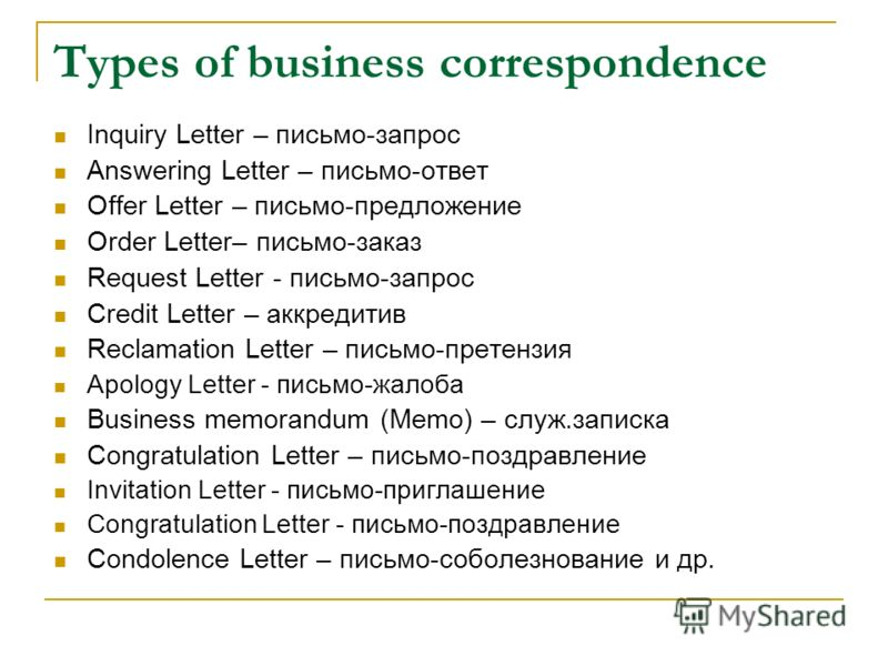 Types of business correspondence Inquiry Letter – письмо-запрос Answering Letter – письмо-ответ Offer Letter – письмо-предложение Order Letter– письмо-заказ Request Letter - письмо-запрос Credit Letter – аккредитив Reclamation Letter – письмо-претенз