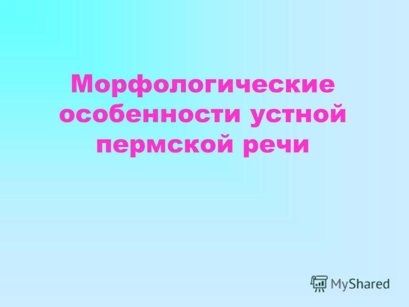 Морфологические особенности устной пермской речи