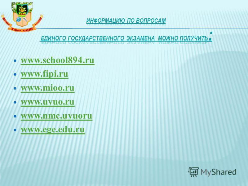 www.school894.ru www.fipi.ru www.mioo.ru www.uvuo.ru www.nmc.uvuoru www.ege.edu.ru