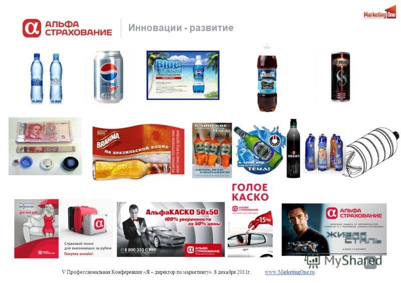 18 Инновации - развитие V Профессиональная Конференция «Я – директор по маркетингу». 8 декабря 2011г. www.MarketingOne.ru