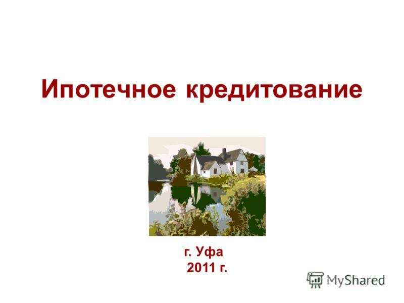 Ипотечное кредитование г. Уфа 2011 г.