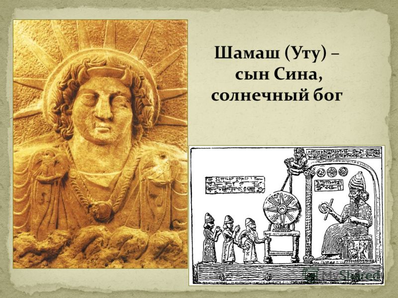 Шамаш (Уту) – сын Сина, солнечный бог