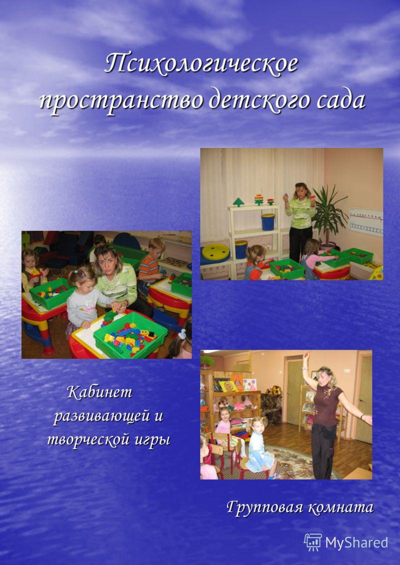 Психологическое пространство детского сада Сенсорная комната