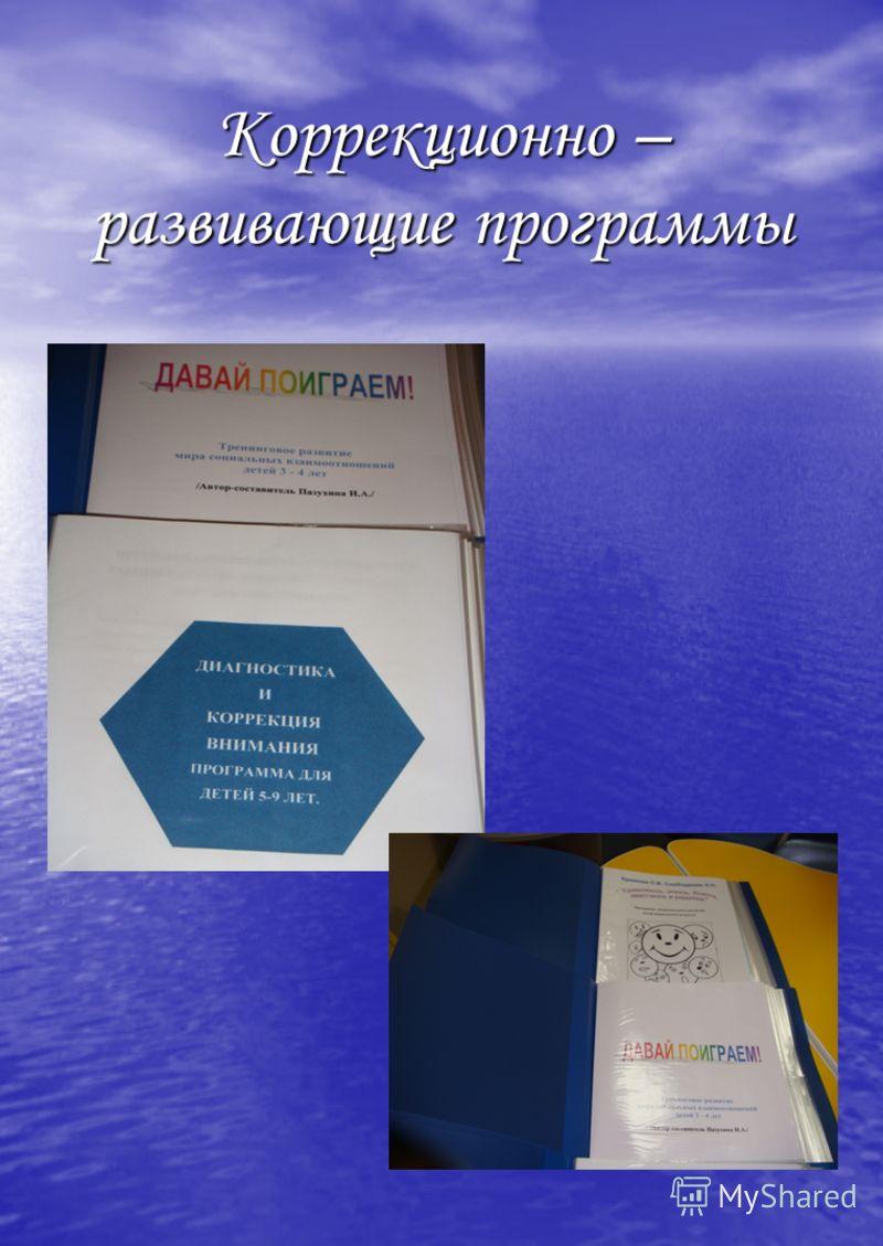 Диагностические методики и стимульный материал