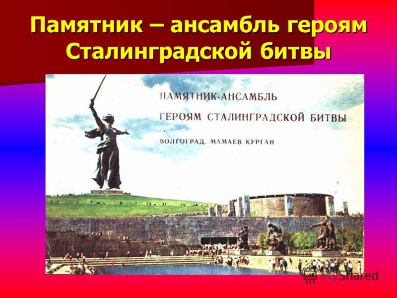 Памятник – ансамбль героям Сталинградской битвы