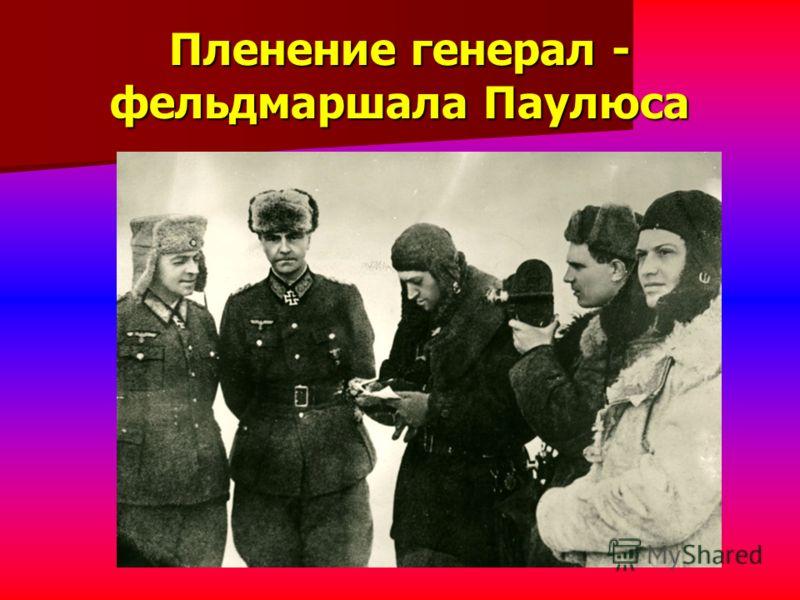 Пленение генерал - фельдмаршала Паулюса