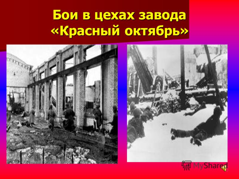 Бои в цехах завода «Красный октябрь»