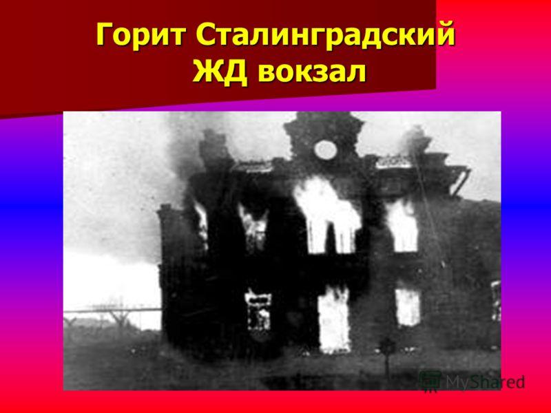 Горит Сталинградский ЖД вокзал