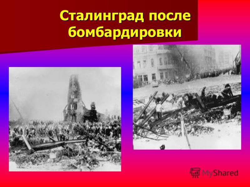 Сталинград после бомбардировки