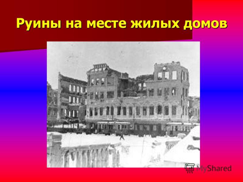 Руины на месте жилых домов