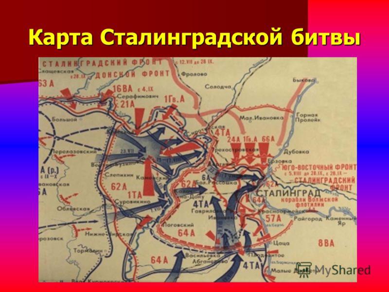Карта Сталинградской битвы