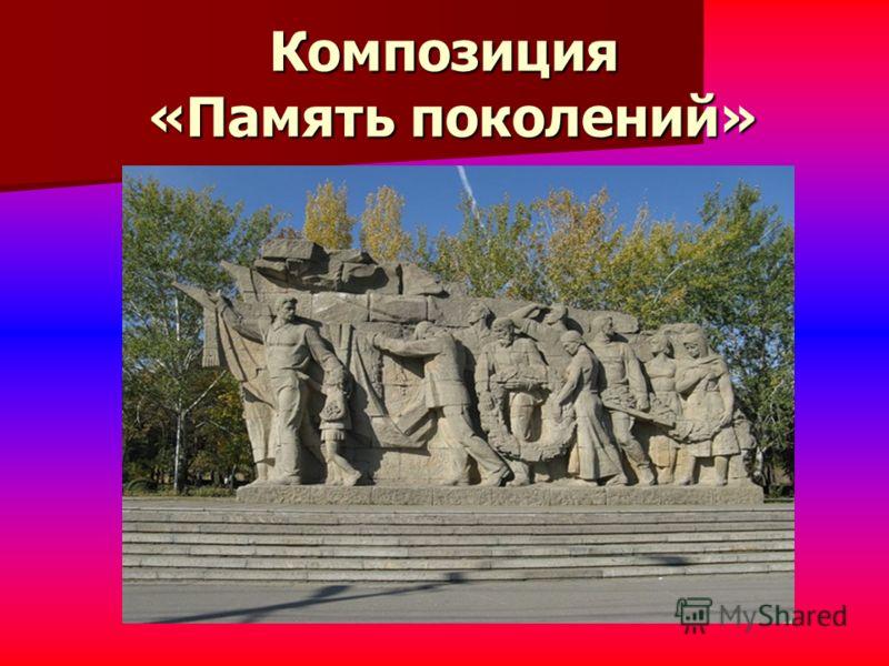 Композиция «Память поколений»