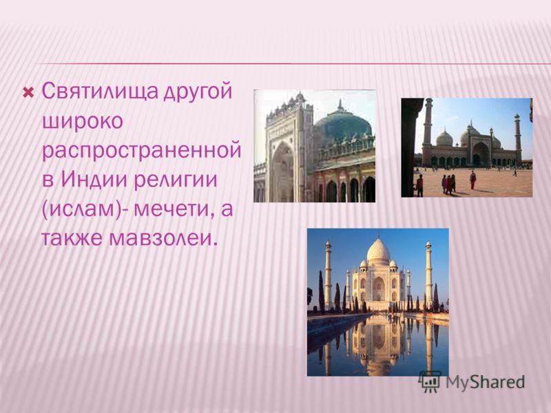 Святилища другой широко распространенной в Индии религии (ислам)- мечети, а также мавзолеи.