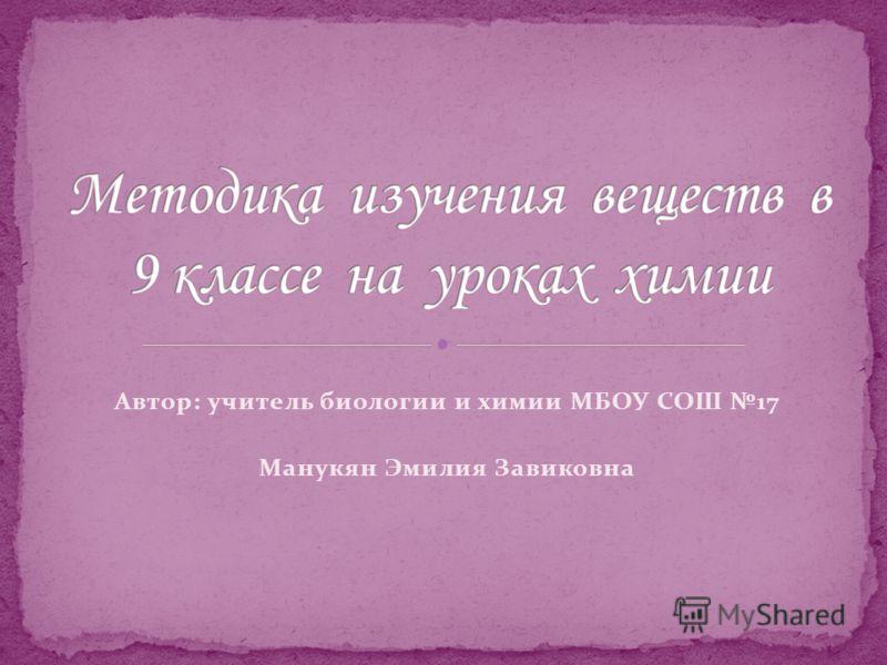 Автор: учитель биологии и химии МБОУ СОШ 17 Манукян Эмилия Завиковна