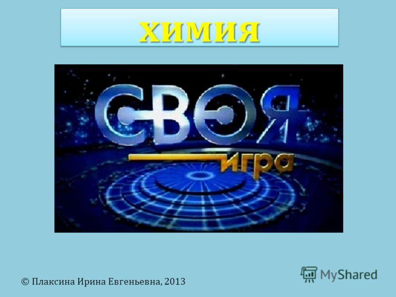химияхимия © Плаксина Ирина Евгеньевна, 2013