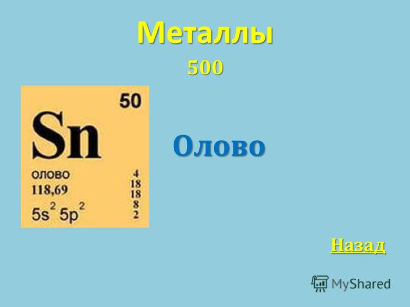 Металлы 500 Олово Олово Назад