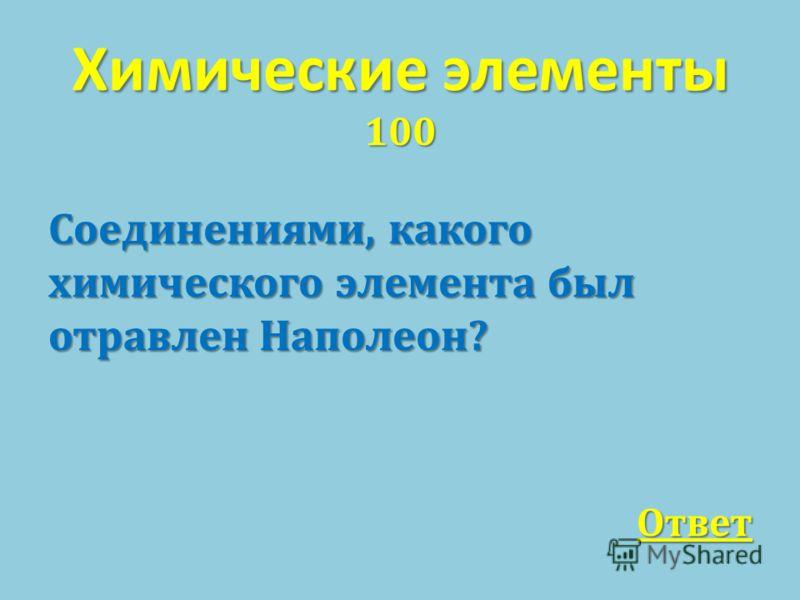 Химические элементы 100 Соединениями, какого химического элемента был отравлен Наполеон ? Ответ