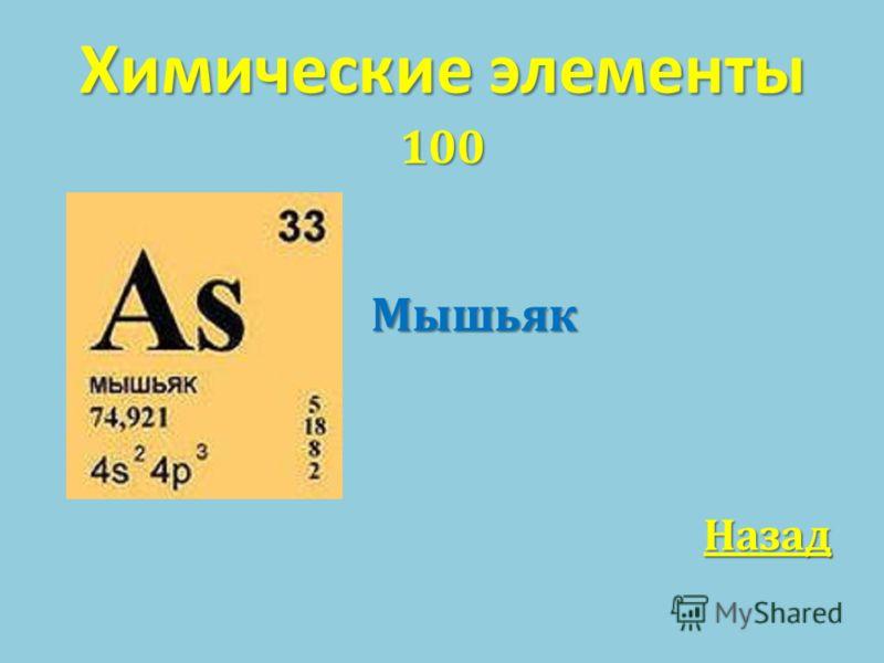 Химические элементы 100 Мышьяк Мышьяк Назад