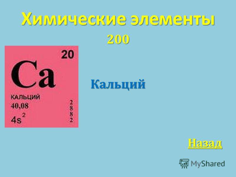 Химические элементы 200Кальций Назад