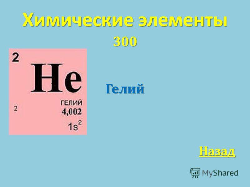Химические элементы 300Гелий Назад
