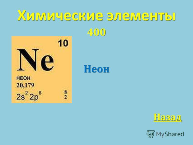 Химические элементы 400Неон Назад