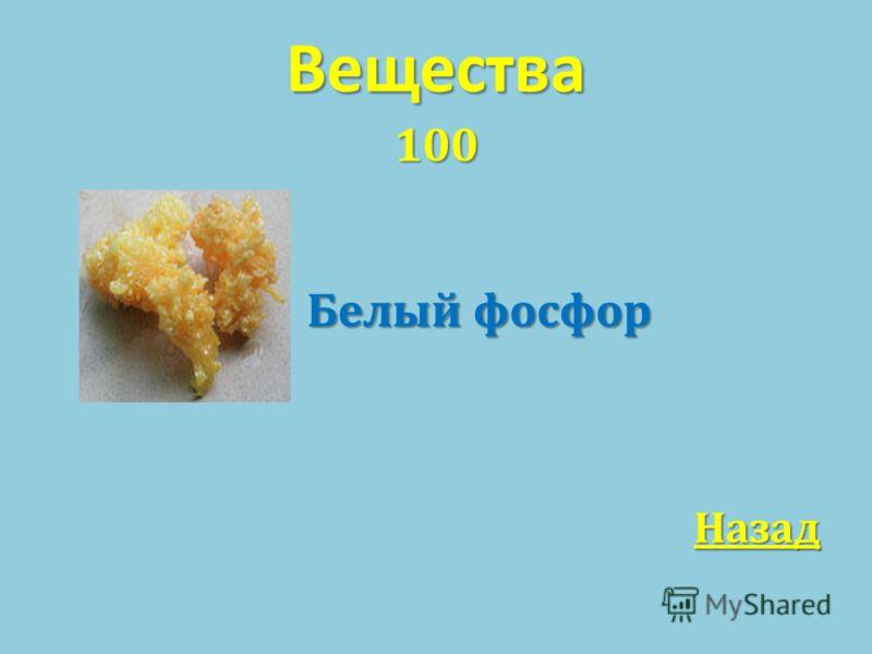 Вещества 100 Белый фосфор Белый фосфор Назад