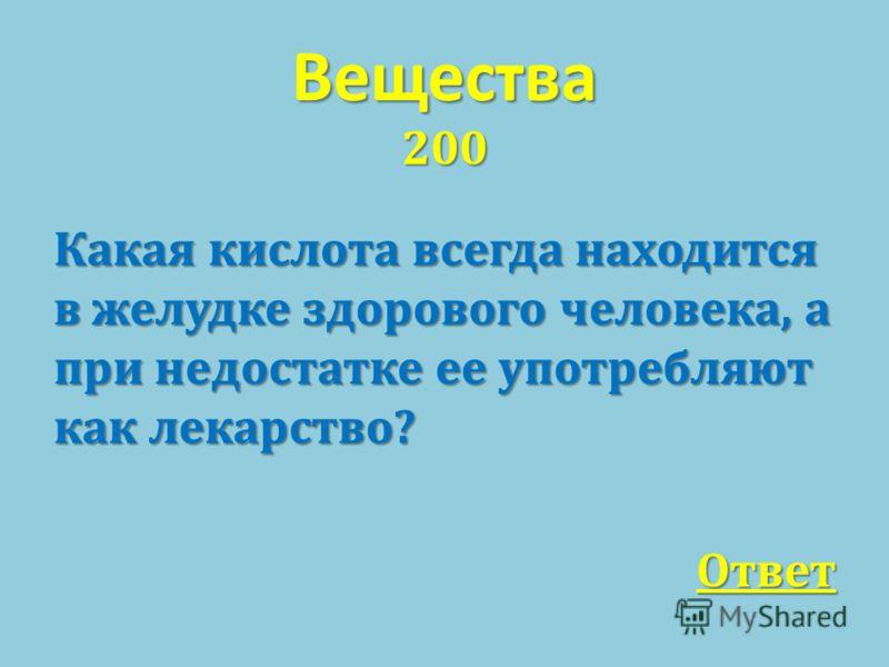 Вещества 200 Какая кислота всегда находится в желудке здорового человека, а при недостатке ее употребляют как лекарство ? Ответ