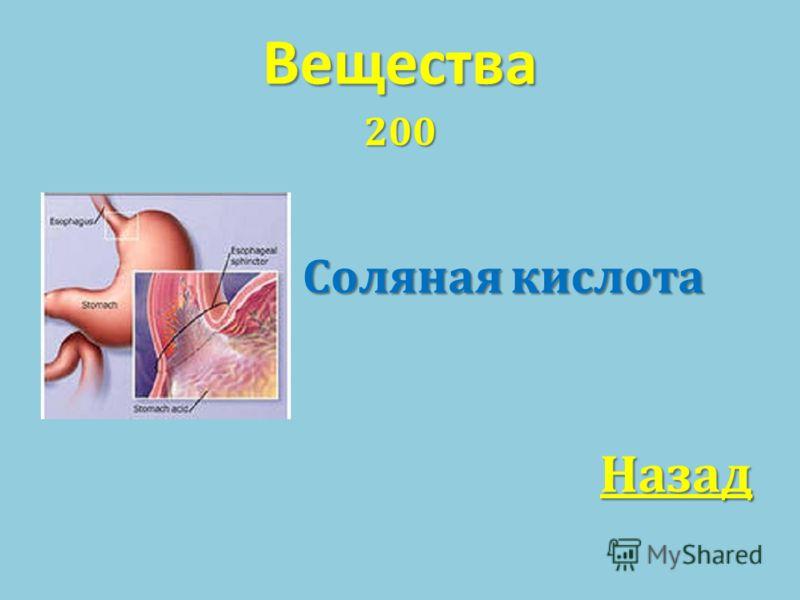 Вещества 200 Соляная кислота Соляная кислота Назад